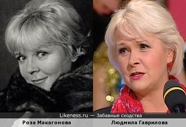 Роза Макагонова и Людмила Гаврилова