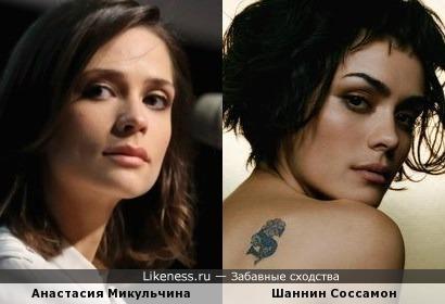 Анастасия Микульчина и Шаннин Соссамон