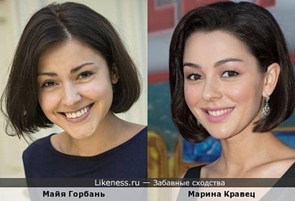 Майя Горбань и Марина Кравец
