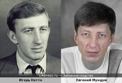 Игорь Нетто и Евгений Мундум