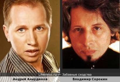 Андрей Анкудинов и Владимир Сорокин