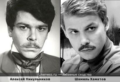 Алексей Никульников и Шамиль Хаматов