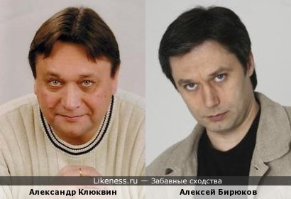 Александр Клюквин и Алексей Бирюков