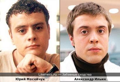 Юрий Мосейчук и Александр Ильин