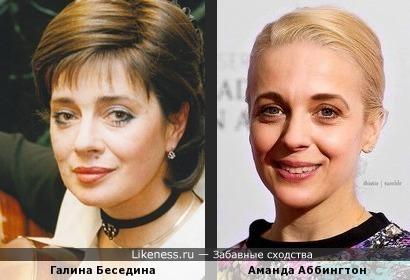 Галина Беседина и Аманда Аббингтон