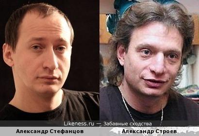 Александр Стефанцов и Александр Строев