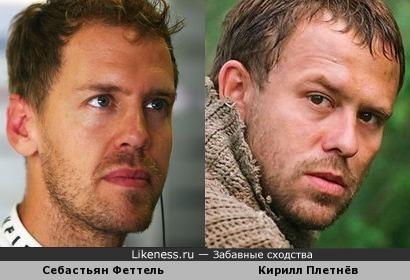 Себастьян Феттель и Кирилл Плетнёв