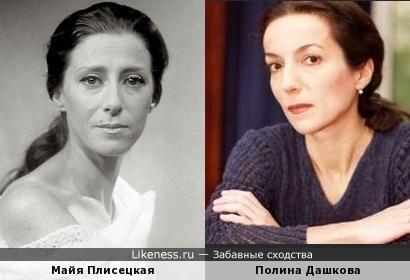 Майя Плисецкая и Полина Дашкова