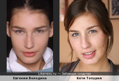 Евгения Володина и Кети Топурия