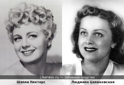 Шелли Уинтерс и Людмила Целиковская
