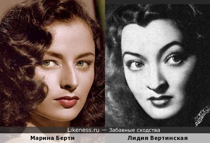 Марина Берти и Лидия Вертинская