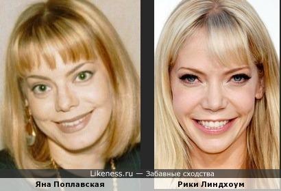 Яна Поплавская и Рики Линдхоум