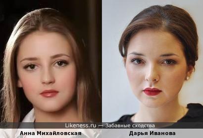 Анна Михайловская и Дарья Иванова