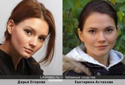 Дарья Егорова и Екатерина Астахова