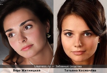 Вера Житницкая и Татьяна Космачёва