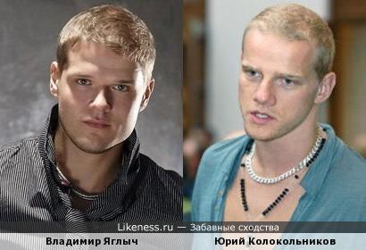 Владимир Яглыч и Юрий Колокольников