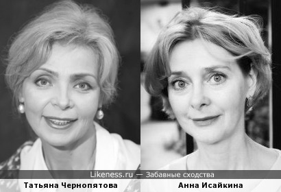 Татьяна Чернопятова и Анна Исайкина