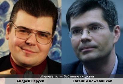 Андрей Струев и Евгений Кожевников
