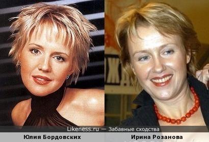Юлия Бордовских и Ирина Розанова