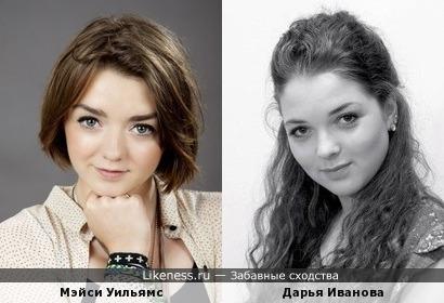 Мэйси Уильямс и Дарья Иванова