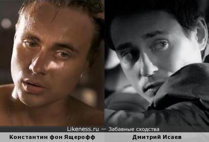 Константин фон Ящерофф и Дмитрий Исаев