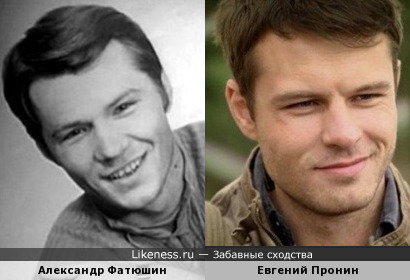 Александр Фатюшин и Евгений Пронин