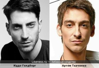 Иддо Голдберг и Артем Ткаченко