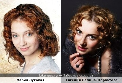 Мария Луговая и Евгения Лапина-Порватова