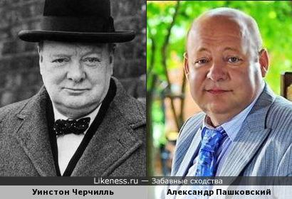 Уинстон Черчилль и Александр Пашковский