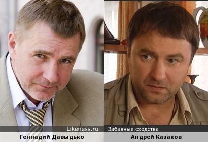 Геннадий Давыдько и Андрей Казаков