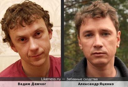 Вадим Демчог и Александр Яценко