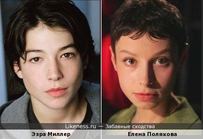 Эзра Миллер и Елена Полякова