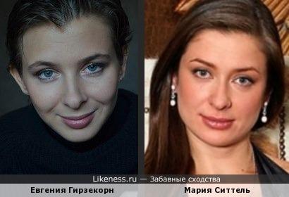 Евгения Гирзекорн и Мария Ситтель