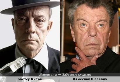 Бастер Китон и Вячеслав Шалевич