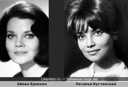 Айлин Бреннан и Наталья Кустинская