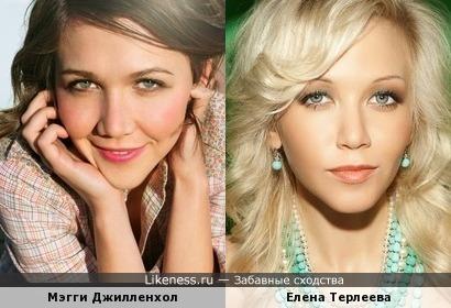 Мэгги Джилленхол и Елена Терлеева