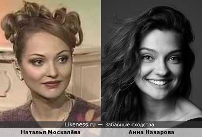 Наталья Москалёва и Анна Назарова