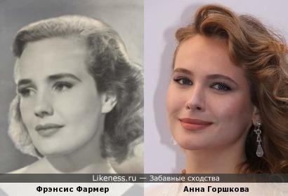 Фрэнсис Фармер и Анна Горшкова