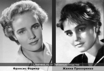 Фрэнсис Фармер и Жанна Прохоренко