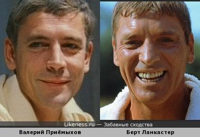 Валерий Приёмыхов и Берт Ланкастер