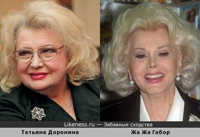 Татьяна Доронина и Жа Жа Габор