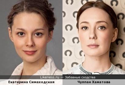 Екатерина Симаходская и Чулпан Хаматова