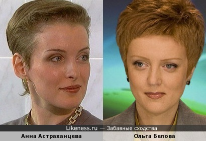 Анна Астраханцева и Ольга Белова