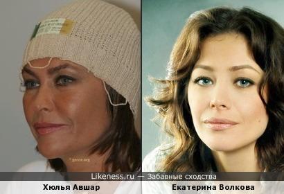 Хюлья Авшар и Екатерина Волкова