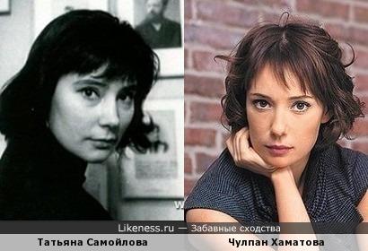 Татьяна Самойлова и Чулпан Хаматова