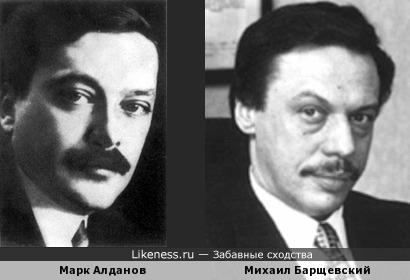 Марк Алданов и Михаил Барщевский