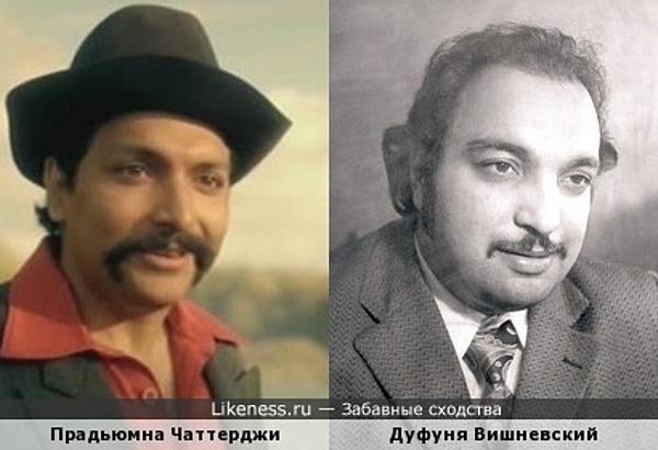 Прадьюмна Чаттерджи и Дуфуня Вишневский
