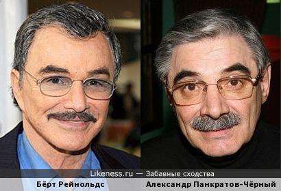 Бёрт Рейнольдс и Александр Панкратов-Чёрный