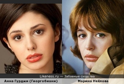 Анна Гурджи и Марина Неёлова