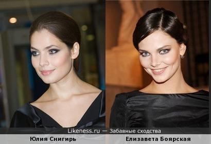 Юлия Снигирь и Елизавета Боярская